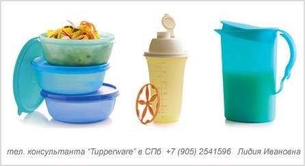 """посуда """"tupperware"""""""