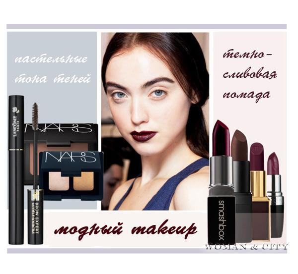 modniy-makeup