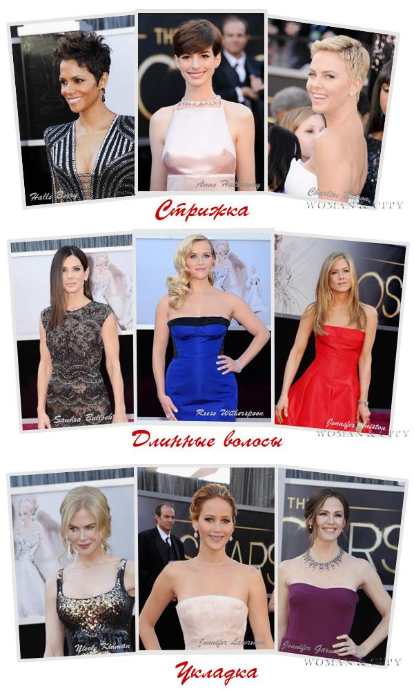 Прически церемонии Оскар 2013